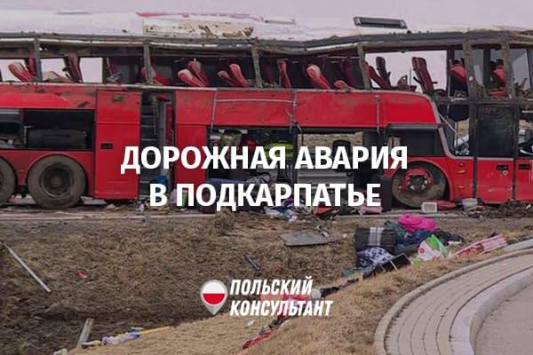 авария в Польше с украинцами