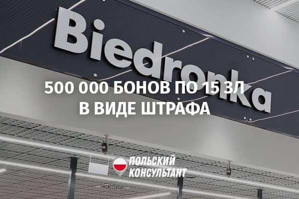 UOKiK обязал Бедронку раздать ваучеры покупателям на 7,5 млн злотых
