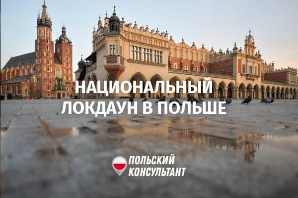 национальный локдаун в Польше