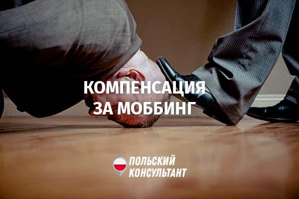 Моббинг на работе в Польше