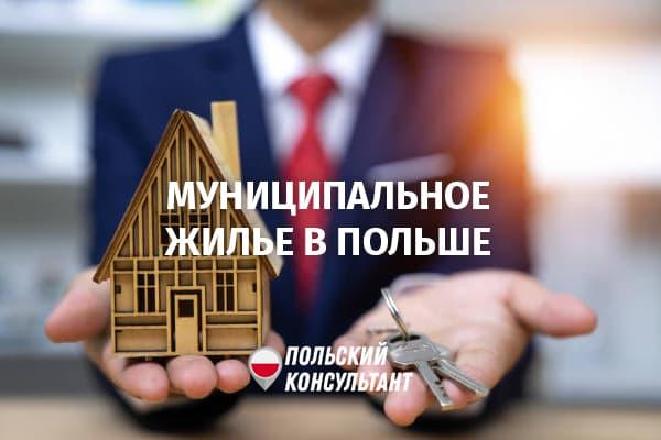 Как иностранцу арендовать муниципальную квартиру в Польше