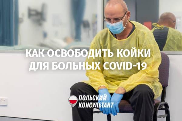 Медики в Польше могут отказать в плановой госпитализации по рекомендации NFZ