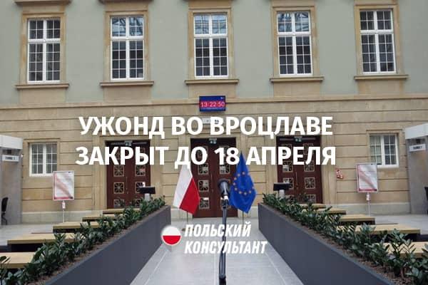 Ужонд во Вроцлаве закрыт для личного приема до 18 апреля 2021 года