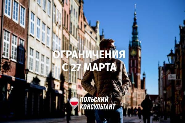Новые ограничения в Польше с 27 марта 2021 года