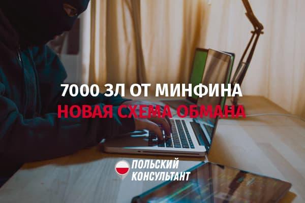 7000 злотых от польского Минфина