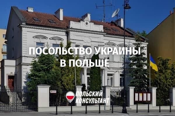 Посольство Украины в Польше