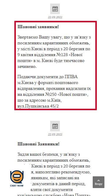 Визовый центр Польши в Киеве отменил переход на дистанционный прием документов 1