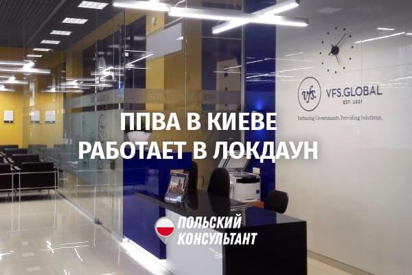Визовый центр Польши в Киеве отменил переход на дистанционный прием документов