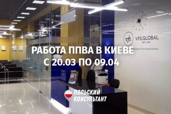 Изменения в работе ППВА Польши в Киеве с 20 марта по 9 апреля 2021 года