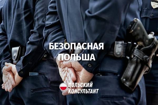 По данным Евростата, в Польше минимальный уровень преступности в ЕС