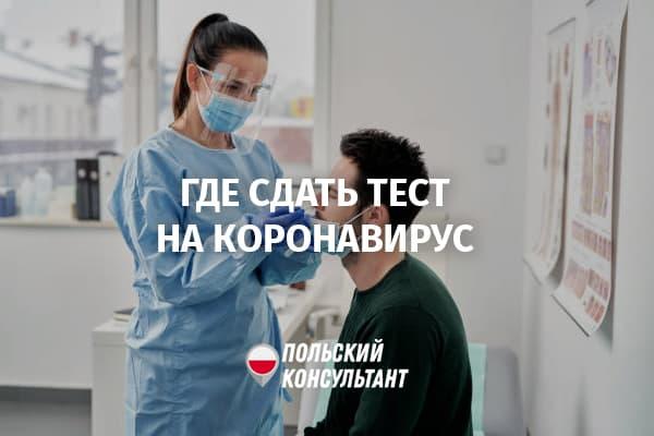 Где сделать тест на коронавирус в Польше