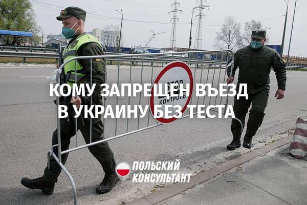 Украина ввела обязательный тест для всех въезжающих