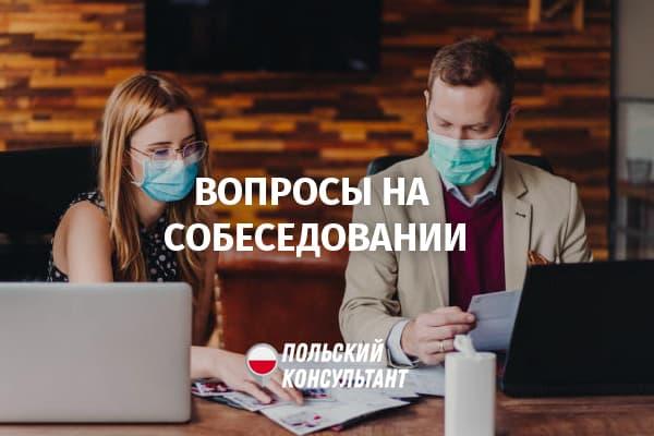 вопросы на собеседовании при приеме на работу в Польше