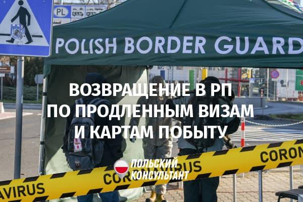 Въезд в Польшу по продленным визам и картам побыту
