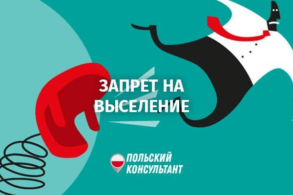 Запрет на выселение из квартиры в Польше