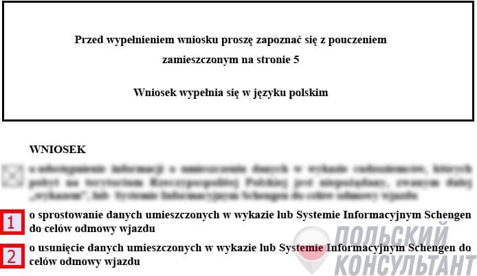 Как проверить черный список Шенгена и удалить себя из базы SIS? 2