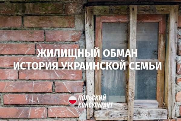 Как украинцев обманывают с жильем в Польше