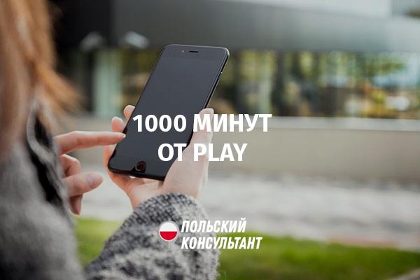 1000 минут на Украину от Play