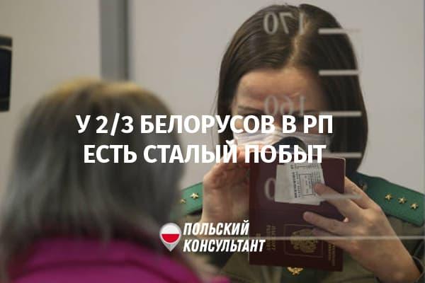 Две трети белорусов в Польше получили сталый побыт