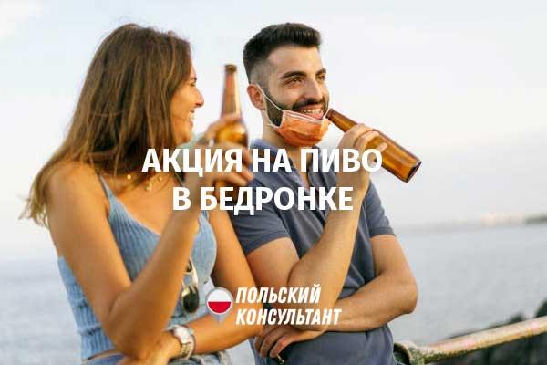 купи 12 бутылок пива в Biedronka, получи еще 12 бесплатно