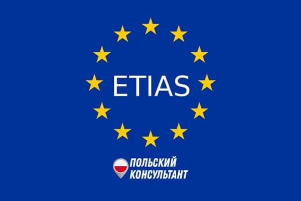 Система авторизации въезда в Европу