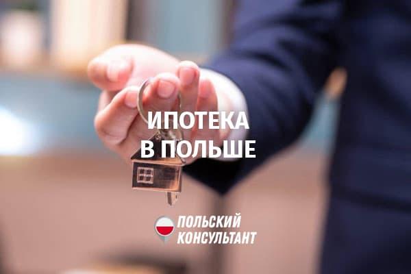Как купить квартиру в ипотеку в Польше и какие банки дают кредит на жилье иностранцам? 2