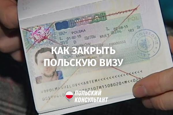 как аннулировать польскую рабочую визу