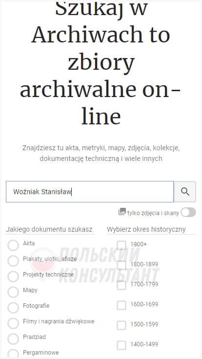 как найти польские корни онлайн