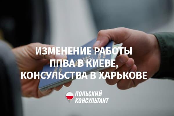 Изменения в работе визовых учреждений Польши в Киеве и Харькове
