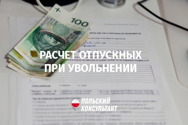 Компенсация за неиспользованный отпуск при увольнении в Польше