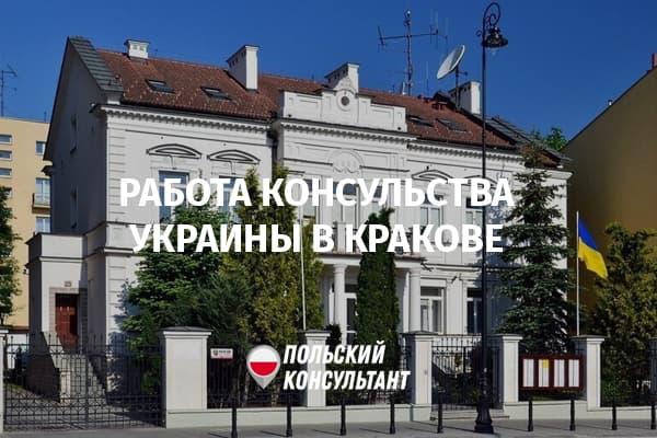 Украинское консульство в Кракове с 12 апреля переходит на особый режим работы