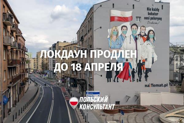 Локдаун в Польше продлили до 18 апреля