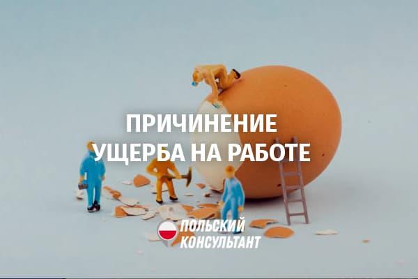 Материальная ответственность работника в Польше перед работодателем