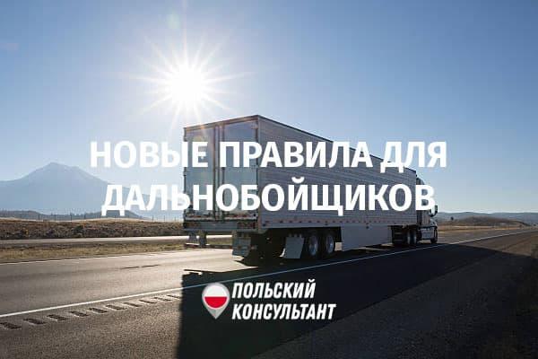 новые правила для дальнобойщиков в Европе