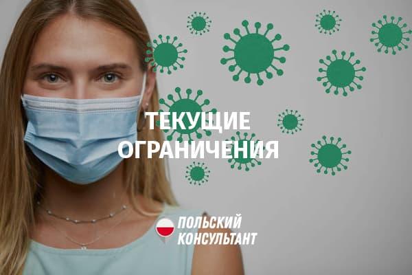 Ограничения в Польше