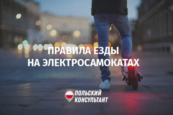 В Польше новые правила езды на электросамокатах, скейтах и роликах