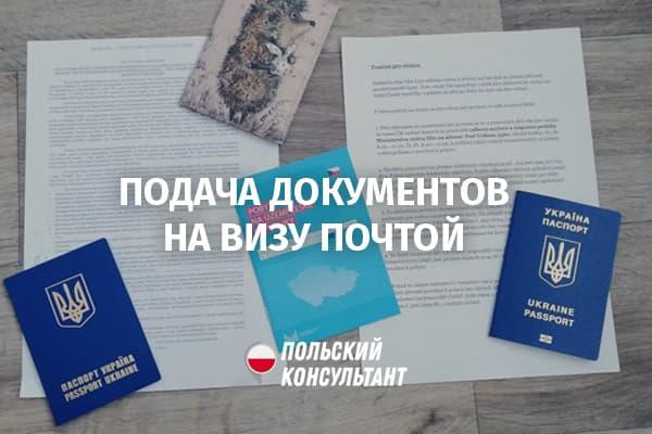 Подача документов на визу через Новую почту