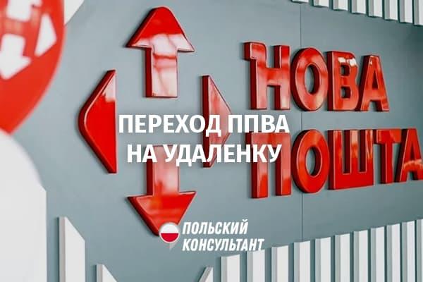 С 12 апреля ППВА Польши в Житомире, Виннице, Хмельницком и Черновцах принимают документы только по почте