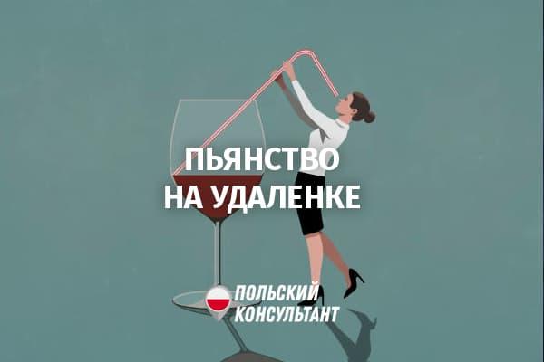 Увольнение за пьянку на удаленке в Польше