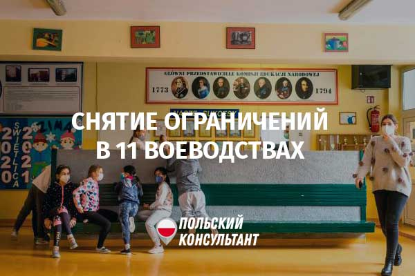 Ослабление ограничений в 11 воеводствах Польши с 26 апреля