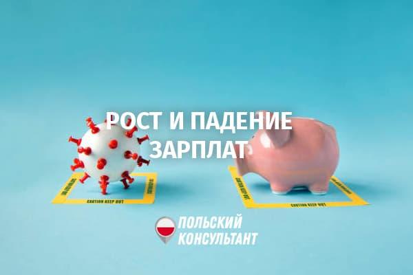 Кому понизили зарплату в карантин в Польше и где ее повысили