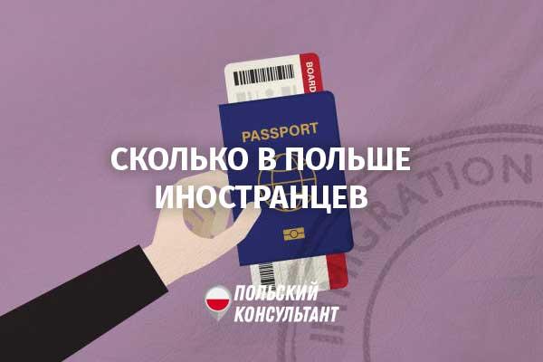 Иностранцы в Польше