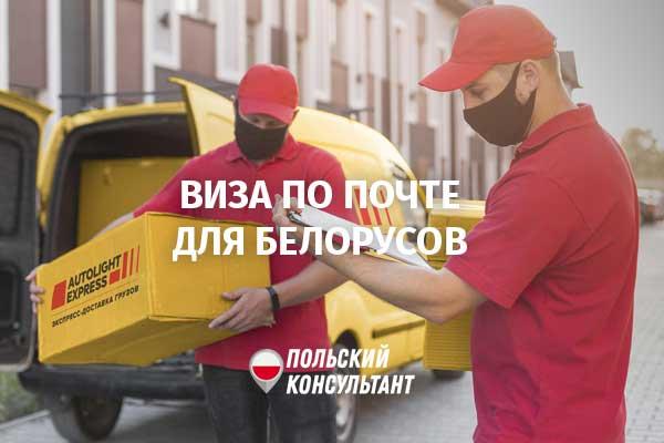 Виза почтой для белорусов