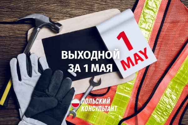 За 1 мая работающим в Польше положен дополнительный выходной