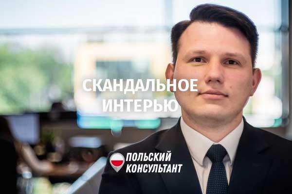 В Польше нет ни одного работодателя, работающего законно