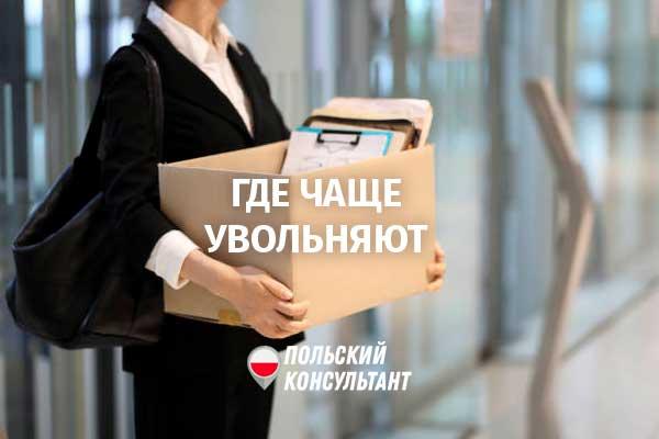 Отрасли, где в Польше работники чаще всего меняют работу 48