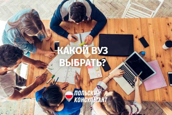 На каком направлении лучше учиться в Польше? 46