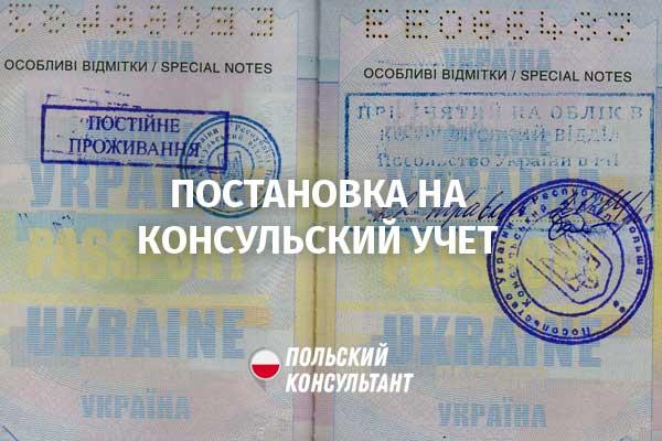 как стать на консульский учет в Польше