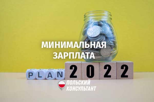 Минимальная зарплата в Польше в 2022 году