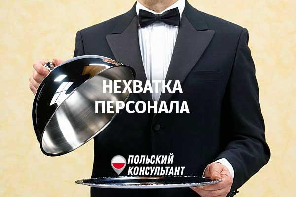 С 15 мая не все кафе и рестораны в Польше могут открыться